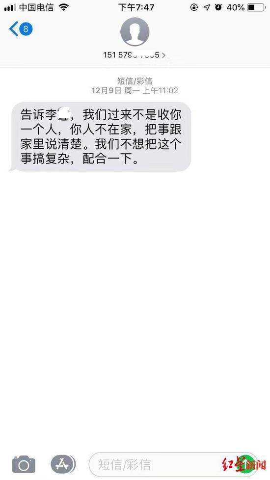 12月19日,朋友收到的要李某还贷的恐吓短信