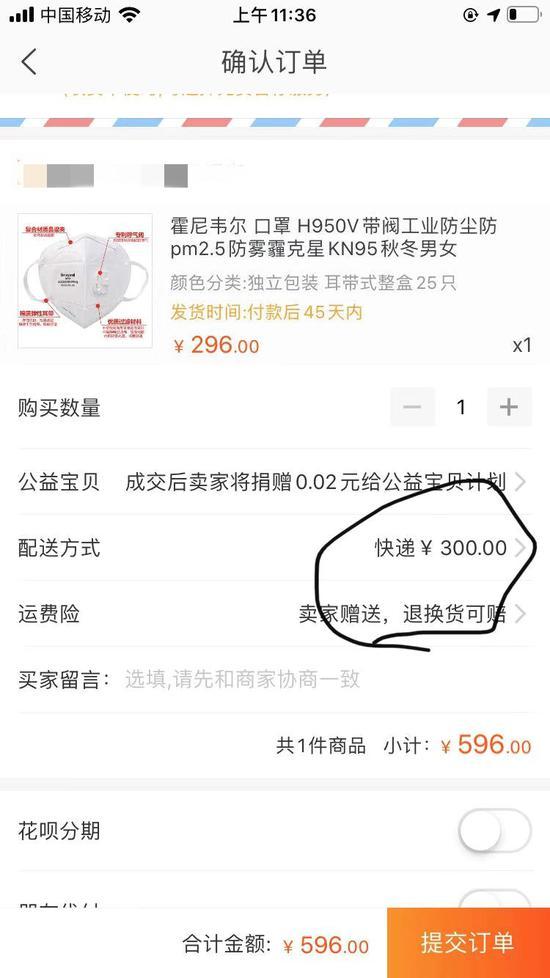 有商家将快递费设置为300元。