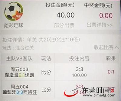 ▲韶关一名球迷猜中了比分,但是拿不到钱