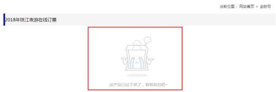 今日17:00分,珠江夜游官方订票网站上,金舫号被下架。