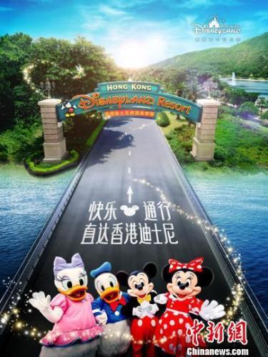 """香港迪士尼""""快乐通行证""""。"""