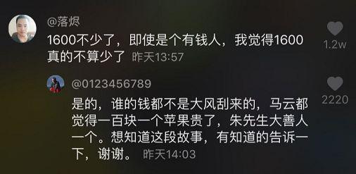 @清风武:我相信他荷包(钱包)里肯定是只有1600的现金。好人一生平安