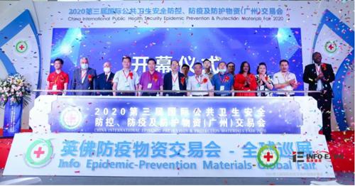 第三届防疫物资(广州)交易会开幕 近800家企业参展