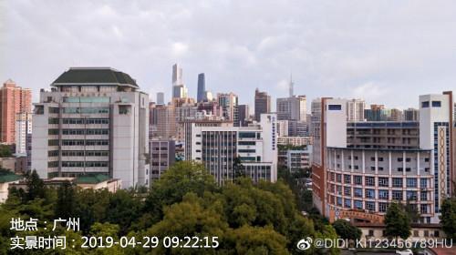 (29日上午广州多云。图片来源于微信拍天气)