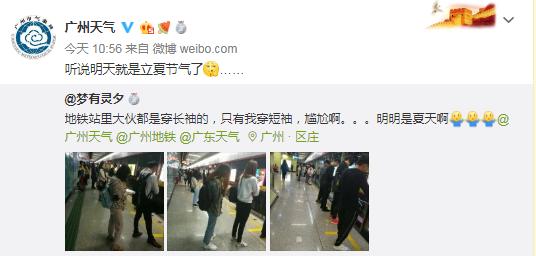 今天立夏广州地铁里不少人穿起了长袖 网友:好尴尬