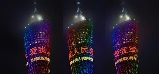 8月1日晚上 广州塔亮灯 致敬人民子弟兵