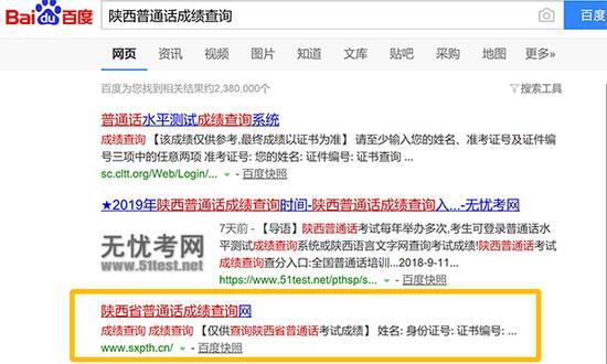 陕西普通话成绩查询网(sxpth.cn)网页入口 百度截图
