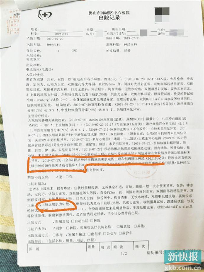 ■方小姐向记者出示医院的出院记录。受访者供图