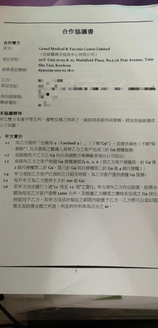保险代理人袁星提供的协议书甲方责任页