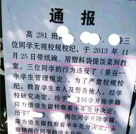 该中学关于三名学生处罚的通报。图/南都网