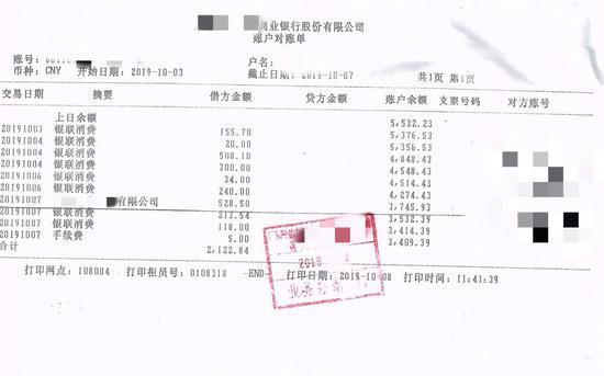 5663德州扑克___男子银行卡被盗刷9次都不用密码 余额少了2117元