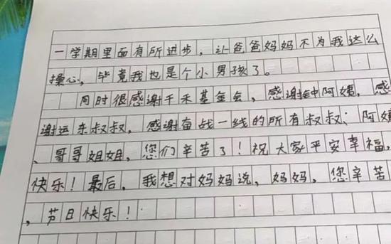 小涵的感谢信《疫情中的温暖》