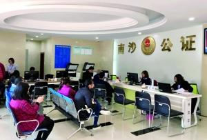 广州成立两家合作制公证处 公证书具有同等法律效力