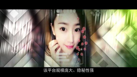 图为涉嫌淫秽色情表演的广州妙妙直播平台
