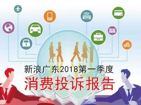 新浪广东发布一季度消费投诉报告