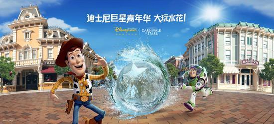 """香港迪士尼""""迪士尼巨星嘉年华""""大玩水花"""