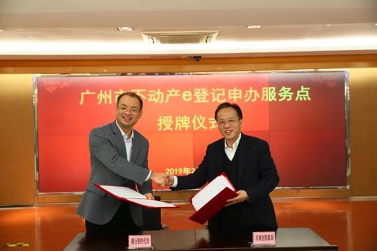 """广州农商银行启动""""e登记""""服务 助力优化营商环境"""