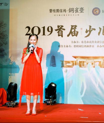 东莞民营企业信息交流协会2019首届少儿模特大赛举办