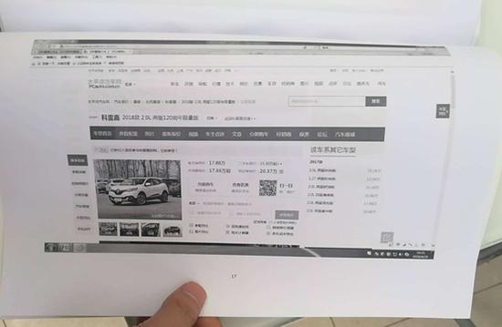 """(图为公证书中的一页,由刘先生提供。该页显示太平洋汽车网的宣传为""""科雷嘉 2018款2.0L 两驱120周年限量版"""")"""