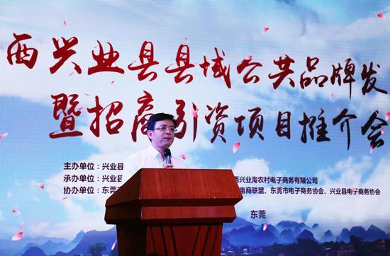 兴业县招商引资项目推介会在东莞召开 探索新机遇图片