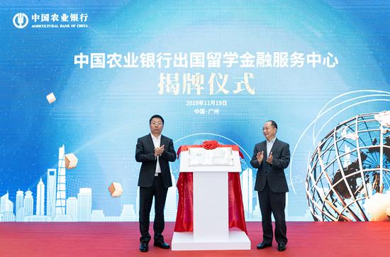 """11月19日,农业银行""""出国留学金融服务中心""""在广州揭牌。"""
