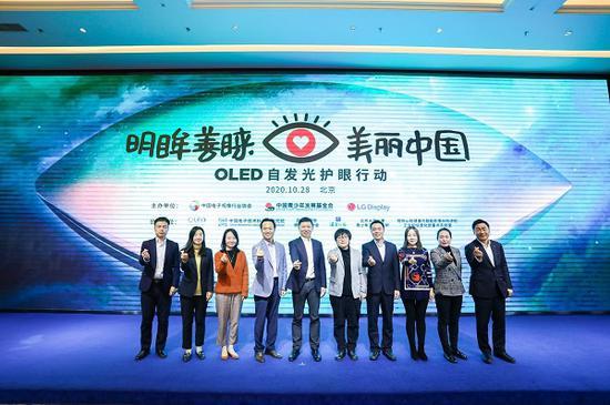 OLED自发光护眼公益行动启动 聚焦青少年眼部健康