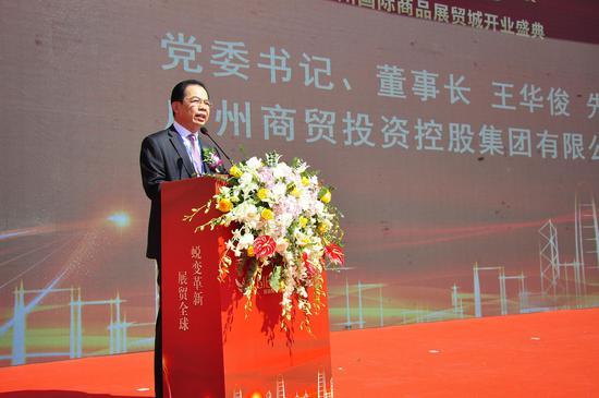 广州国际商品展贸城盛大开业 推进专业市场出新出彩
