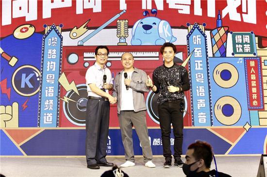 酷狗音乐携手广州交通电台 共同发布粤语社区战略