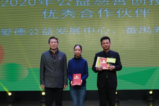 番禺民政局局长蒋万银颁发优秀合作伙伴证书