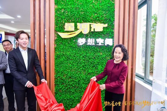 """吴董和李云迪共同为""""星河湾梦想空间""""揭幕"""