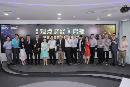 5月11日,《观点财经》启播暨智库合作机构签约仪式在南方财经全媒体集团全媒体指挥中心举行。