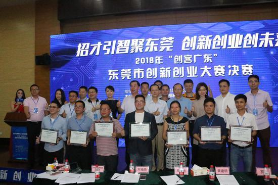 东莞市创新创业大赛决赛顺利举行