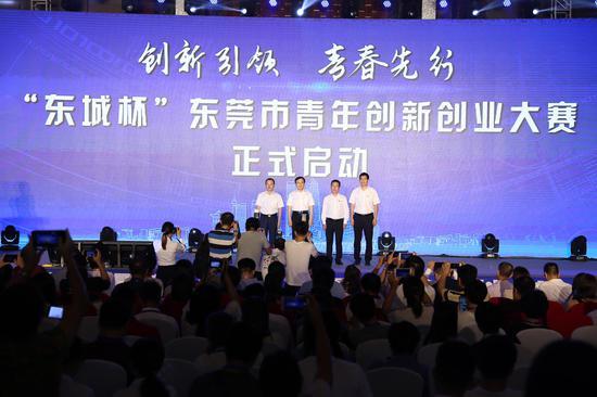 东莞市青年创新创业大赛启动