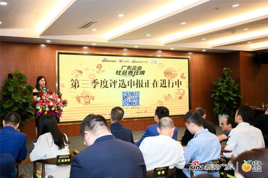《广东企业社会责任榜》第三季度申报火热进行中