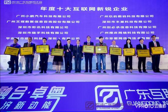 2018 2018年经济发展_...金天国际荣膺 2018年度经济发展明星企业