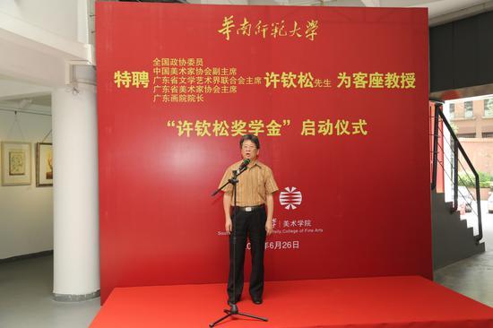 2014年,许钦松创作奖在华南师范大学启动现场