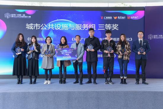 品秀广州第一届城市公共空间创新大赛获奖选手上台领奖