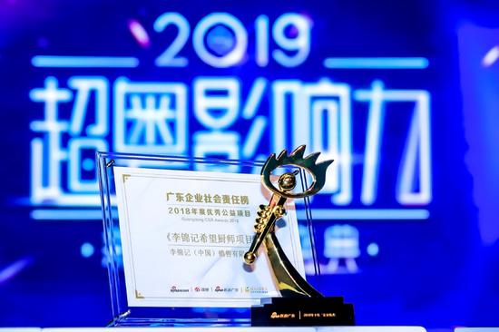"""李锦记凭借希望厨师项目获颁""""2018年度优秀公益项目奖"""""""
