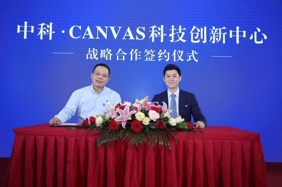 """""""中科•CANVAS科技创新中心""""战略合作签约仪式"""