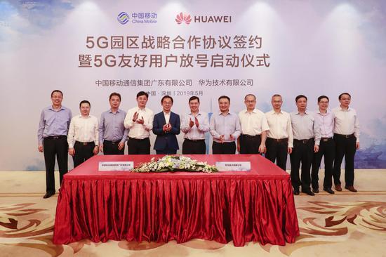 广东移动与华为将共同打造5G园区样板工程及创新孵化基地。