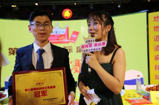 来自中国的贾同学夺得本届麻辣王争霸赛冠军