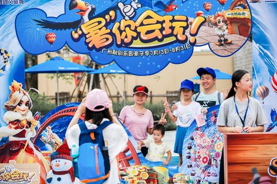 """400多组家庭齐聚广州融创乐园 """"暑""""你会玩亲子季活动启幕"""