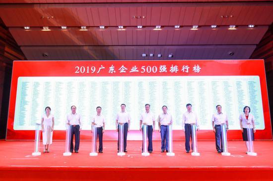 广东省企业联合会、广东省企业家协会发布了2019广东企业500强榜单。