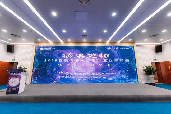 2019物联网芯片赋能产业亚洲峰会