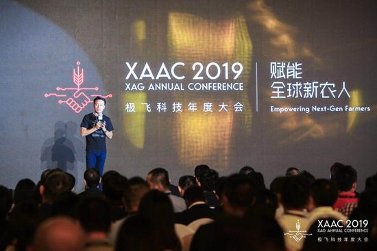 XAAC 2019 极飞科技年度大会