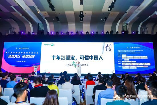 百果园董事长余惠勇在现场发表演讲