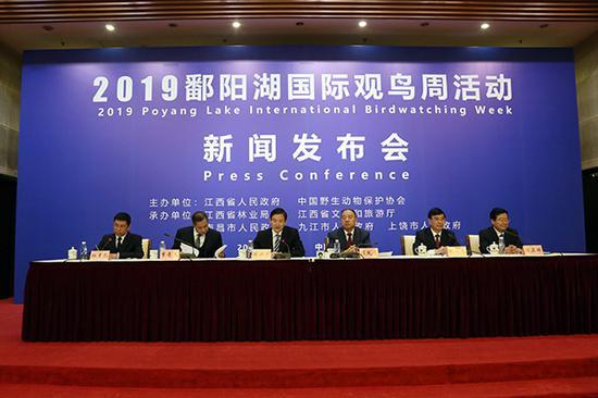 """""""2019鄱阳湖国际观鸟周活动""""新闻发布会现场。宋峥摄"""
