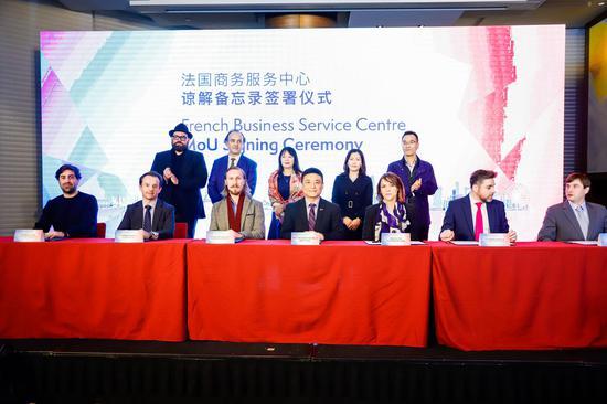 中新广州知识城法国商务服务中心正式成立
