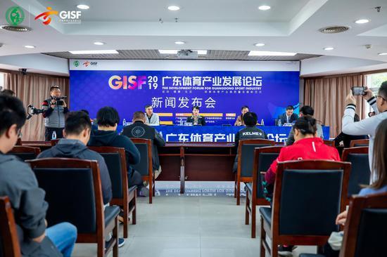 第四届广东体育产业发展论坛新闻发布会在穗举行