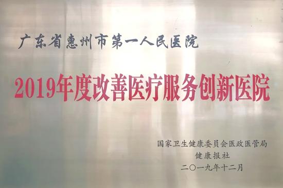 惠州市第一人民医院荣获改善医疗服务创新医院